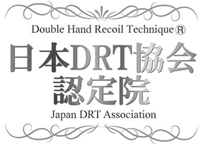 DRT協会の公認インストラクターが施術します